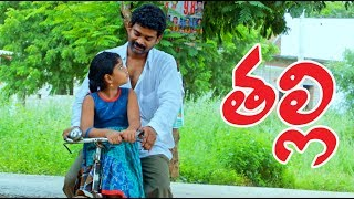 Thalli - Heart Touching Telugu Short Film 2018 || Make My Film - YOUTUBE