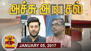 Achu A[la]sal 05-01-2017 Trending Topics in Newspapers Today | Thanthi TV Show