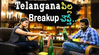 Telangana Pilla Breakup Chepthe | Latest Telugu Short Film 2018 | TVNXT Telugu - YOUTUBE
