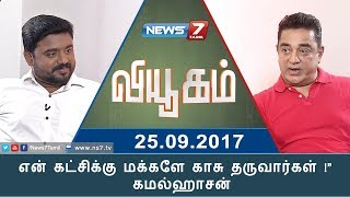Viyugam 25-09-2017 Kamal Haasan Interview – News7 Tamil Show