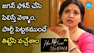 We Scolded Jagan And Return back - Jeevitha || Heart To Heart With Swapna - IDREAMMOVIES