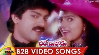 Bhale Bullodu Back 2 Back Video Songs | Jagapathi Babu | Soundarya | Silk Smitha | Koti |Mango Music - MANGOMUSIC