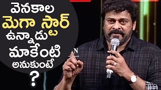 Mega Star Chiranjeevi Superb Words To Young Heroes In Mega Family | TFPC - TFPC