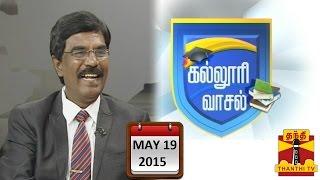 "Kalloori Vasal 19-05-2015 ""Tips/Guidance on Para-Medical Courses"" – Thanthi TV Show"