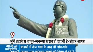 Morning Breaking: No replacement of Ambedkar statue with Deendayal Upadhyay's in Agra - ZEENEWS