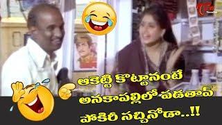 ఆకెట్టి కొట్టానంటే అనకాపల్లిలో పడతావ్.. పోకిరీ సచ్చినోడా.. | Telugu Movie Comedy Scenes | TeluguOne - TELUGUONE