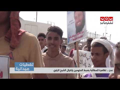 تغطيات عدن | تظاهرة للمطالبة بضبط المتهمين بإغتيال الشيخ الراوي
