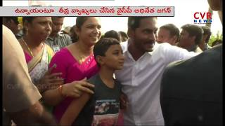YS Jagan calls CM Chandrababu as Narasurudu | YS Jagan Comments On Chandrababu | CVR NEWS - CVRNEWSOFFICIAL