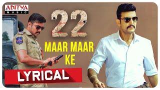 Maar Maar Ke  Lyrical | 22 Movie | Rupesh Kumar | Shiva Kumar B | Sai Kartheek - ADITYAMUSIC