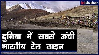 दुनिया की सबसे ऊंची भारतीय रेल लाइन | Highest railway line in the world - ITVNEWSINDIA
