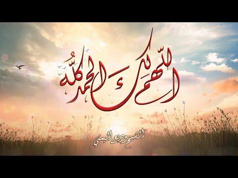 دعاء اللهم لك الحمد - الشيخ وديع اليمني - عربي تيوب