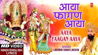 बुधवार होली Special आया फागण आया Aaya Fagan Aaya, LAKHBIR SINGH LAKKHA,Hindi English Lyrics,HDVideo - TSERIESBHAKTI