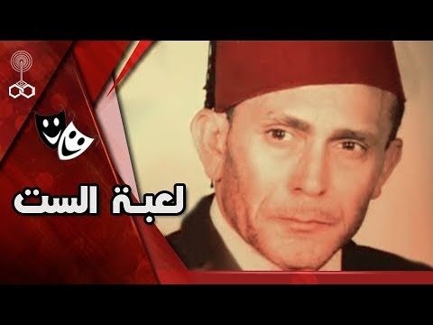 لعبة الست ׀ من روائع مهرجان المسرح للجميع ׀ محمد صبحي – سيمون