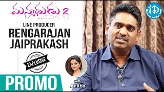 Manmadhudu 2 Movie Line Producer Rengarajan Jaiprakash Interview - Promo| Talking Movies With iDream - IDREAMMOVIES
