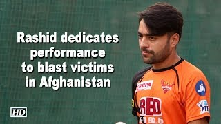IPL 2018 | Playoffs | Rashid dedicates performance to blast victims in Afghanistan - IANSINDIA