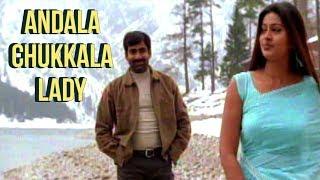 Andala Chukkala Lady | Venky Telugu Movie Video Song | Ravi Teja | Sneha | Srinu Vaitla | Devi Sri - RAJSHRITELUGU