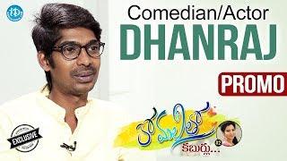 Comedian Dhanraj Exclusive Interview - Promo    Anchor Komali Tho Kaburlu #2 - IDREAMMOVIES
