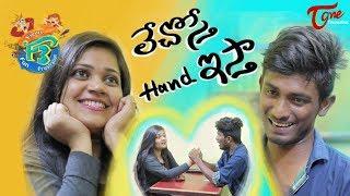 F3 | Lechosthe Handistha | Telugu Comedy Web Series | Epi #17 | TeluguOne - TELUGUONE