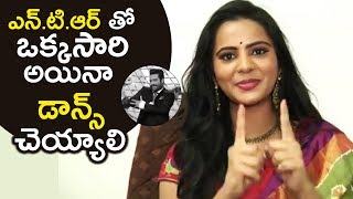 Actress Manasa Himavarsha About Jr NTR Dance | TFPC - TFPC