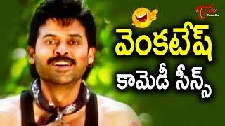 Victory Venkatesh And Sunil Back To Back Comedy | Telugu Comedy Videos | TeluguOne - TELUGUONE