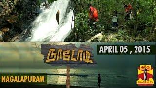 Nadodi 05-04-2015 A Challenging Trek to Nagalapuram Falls… – Thanthi TV Show 01-03-15 Naadodi Adventurous & Thrilling program