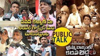 Amma Rajyam Lo Kadapa Biddalu Movie Genuine Public Talk | Ram Gopal Varma | IndiaGlitz Telugu - IGTELUGU