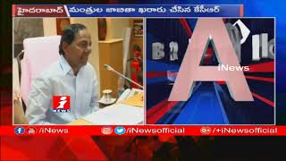 KCR Finalize New Cabinet With 10 Ministers   Telangana Cabinet Ministers List   iNews - INEWS