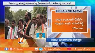 Uttam Kumar Reddy To meet Rahul Gandhi  Today | To Discuss on Alliances and MLA Candidates | iNews - INEWS