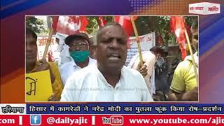 video : हिसार में कामरेडों ने नरेंद्र मोदी का पुतला फूंक किया रोष-प्रदर्शन