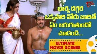 భార్య దగ్గర ఒక్కసారి నోరు జారితే ఏం జరుగుతుందో చూడండి... | Ultimate Movie Scenes | TeluguOne - TELUGUONE