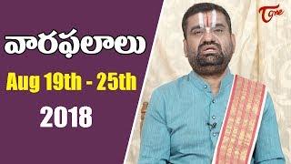 Vaara Phalalu | Aug 19th to Aug 25th 2018 | Weekly Horoscope 2018 | TeluguOne - TELUGUONE