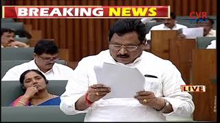 Nimmakayala Chinarajappa Speech In  Assembly | AP Assembly Monsoon Session 2018 | CVR NEWS - CVRNEWSOFFICIAL