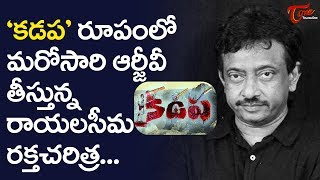 RGV's Kadapa Web Series Latest Updates | Latest Movie News | TeluguOne - TELUGUONE