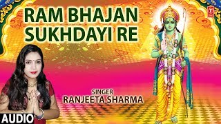 Ram Bhajan Sukhdayi Re I Ram Bhajan I RANJEETA SHARMA I Full Audio Song I Ram Bhajan Sukhdayi Re - TSERIESBHAKTI