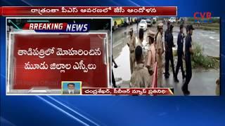 పోలీస్ స్టేషన్ ముందు కొనసాగుతున్న జేసీ దీక్ష |JC Diwakar Dharna Continues at Tadipatri PS | CVR NEWS - CVRNEWSOFFICIAL