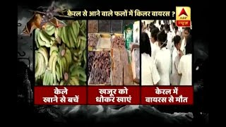 Banana and dates can be contagious of Nipah Virus - ABPNEWSTV