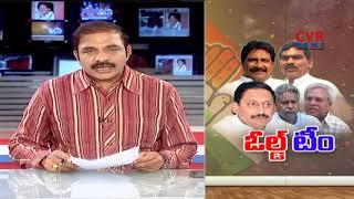కాంగ్రెస్ ఓల్డ్ టీం  | Former CM Kiran Kumar Reddy and his Team To Join Back In Congress | CVR News - CVRNEWSOFFICIAL