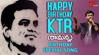 Happy Birthday KTR - RAMANNA Song | by Patimeedi Jagan | TeluguOne - TELUGUONE