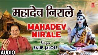 महादेव निराले Mahadev Nirale I ANUP JALOTA I Latest Shiv Bhajan I Full Audio Song - TSERIESBHAKTI