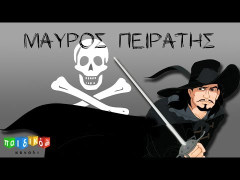 Ο Μαύρος Πειρατής- παιδική ταινία | O Mavros Peiratis- paidiki tainia