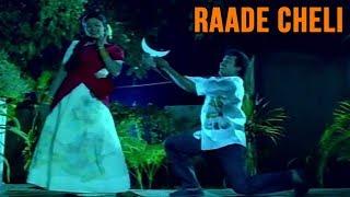 Raade Cheli  | Mister Pellam Video Song | Rajendra Prasad | Aamani | Bapu |M.M Keeravani - RAJSHRITELUGU