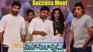 Mahanubhavudu Success Meet | Sharwanand, Mehrene Kaur, Maruthi - TELUGUONE