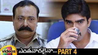 Enthavaralaina 2019 Latest Thriller Telugu Movie | 2019 Latest Telugu Movies | Part 4 | Mango Videos - MANGOVIDEOS