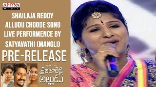 Shailaja Reddy Alludu Choode Song Live Performance By Satyavathi (Mangli)  Pre-Release Event - ADITYAMUSIC