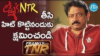 లక్ష్మీ'స్ NTR తీసి హిట్ కొట్టినందుకు క్షమించండి - RGV || Frankly With TNR - IDREAMMOVIES