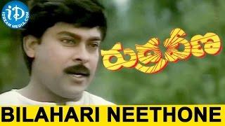 Rudraveena Movie || Bilahari Neethone Video Song || Chiranjeevi, Shobana - IDREAMMOVIES