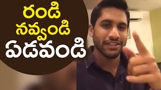 Naga Chaitanya Invites Audiences To Rarandoi Veduka Chuddam Movie Premiere Show | TFPC - TFPC
