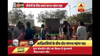 Mungaoli: Tribals leave meeting organised by BJP after leader appeals for vote from stage - ABPNEWSTV