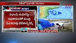 తీరం దాటిన పెథాయ్ | Phethai Cyclone Current Status | CVR News - CVRNEWSOFFICIAL