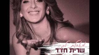 שרית חדד – מאחלת לך ♫ Sarit Hadad – I'm wishing you